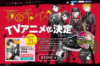 音楽×片恋ストーリー「覆面系ノイズ」がアニメ化