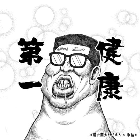 漫画太郎の健康第一の画像