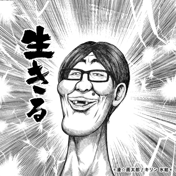 「生きる」の漫画太郎画像