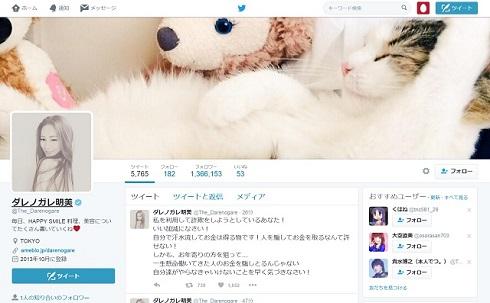 ダレノガレ明美Twitterトップ