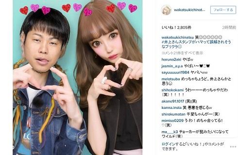 若槻千夏Instagram井上裕介プリクラ