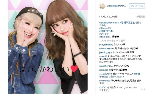 若槻千夏Instagram