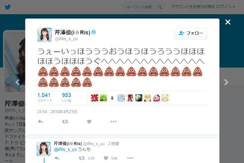芹澤優さんのTwitter