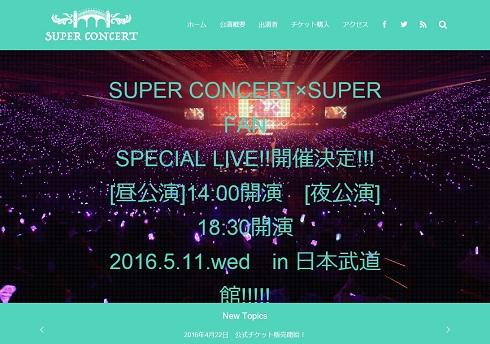 小林さんは「SUPER CONCERT x SUPER FAN SPECIAL LIVE!!」昼の部に出演