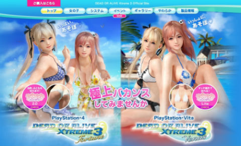 DEAD OR ALIVE Xtreme3