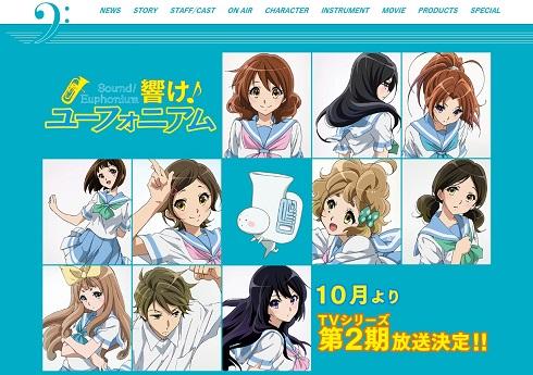 10月よりテレビシリーズ2期が放送開始される「響け!ユーフォニアム」