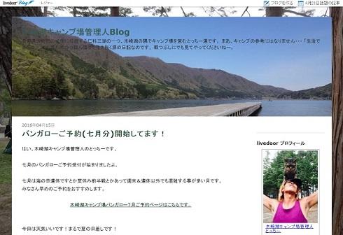 木崎湖キャンプ場ブログ
