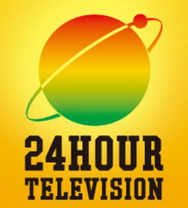 七億コラム24時間テレビ