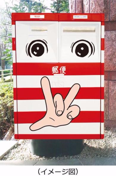 切手の博物館にまことちゃんポスト