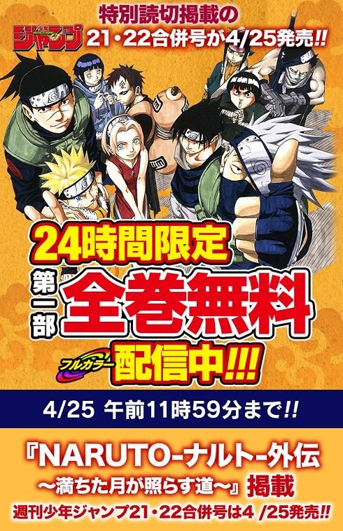 NARUTO第1部が無料で読めるキャンペーン