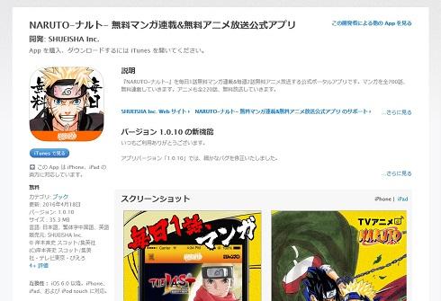 「NARUTO-ナルト- 無料マンガ連載&アニメ放送公式アプリ」