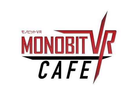 モノビット
