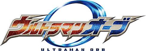 「ウルトラマンオーブ」ロゴ