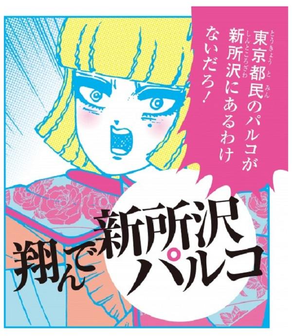 東京都民のパルコが新所沢にあるわけないだろ! 埼玉いじり漫画「翔んで埼玉」とパルコ新所沢店がまさかのコラボ