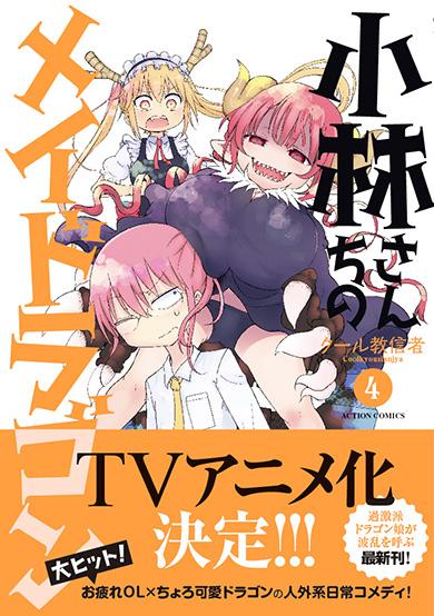 5月12日発売予定のコミックス4巻書影