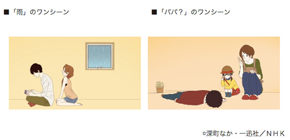 1枚のイラストで幸せ描く深町なかさんの ほのぼのログ Nhk総合でショートアニメ化へ ねとらぼ
