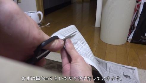 新聞紙を糸状にしていきます