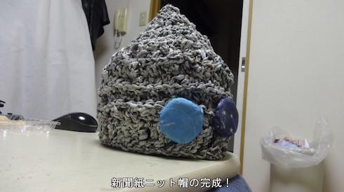 やった、紙製のニット帽の完成だ!
