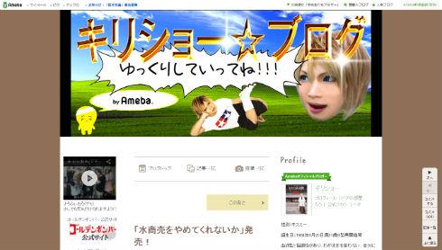 鬼龍院翔さんのブログ