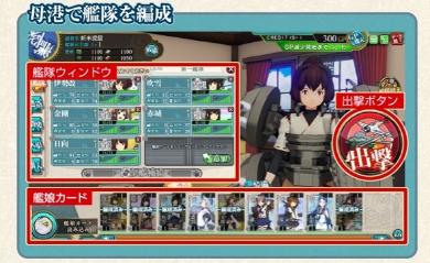 「艦これアーケード」の艦隊編成画面