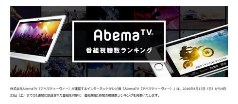 「AbemaTV視聴数ランキング」
