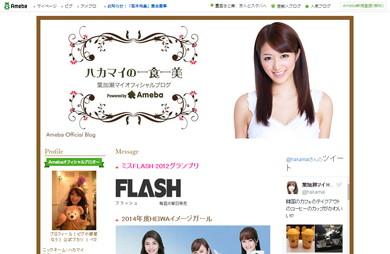 葉加瀬マイオフィシャルブログ「ハカマイの一食一美」
