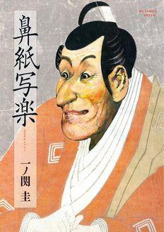 第20回手塚治虫文化賞