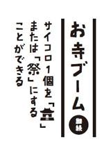 諸行無常カード1