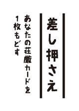 諸行無常カード3