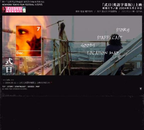庵野秀明実写映画作品集1998-2004