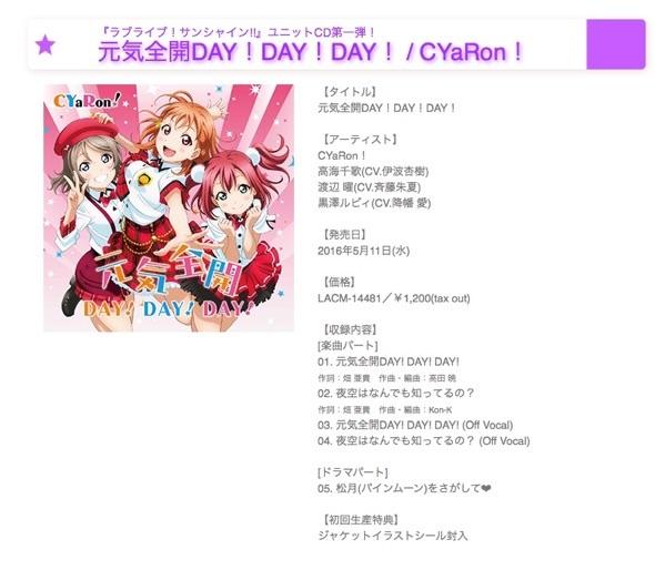 第2弾シングル「恋になりたいAQUARIUM」が発売。5月にはユニットシングルもリリース(公式サイトより)