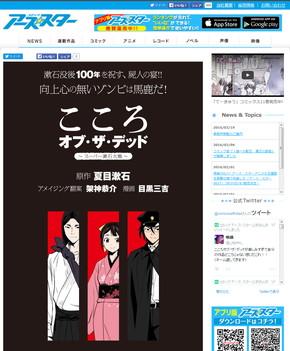 「こころ オブ・ザ・デッド〜スーパー漱石大戦〜」トップ画像