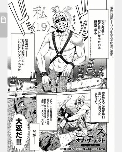 「こころ オブ・ザ・デッド〜スーパー漱石大戦〜」1ページ目