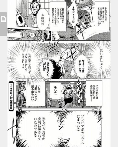 「こころ オブ・ザ・デッド〜スーパー漱石大戦〜」6ページ目