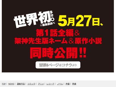 「こころ オブ・ザ・デッド〜スーパー漱石大戦〜」第1話は5月27日掲載