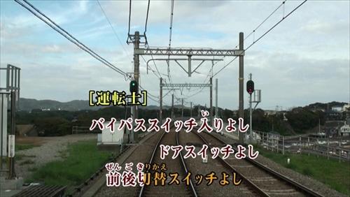 鉄道カラオケ