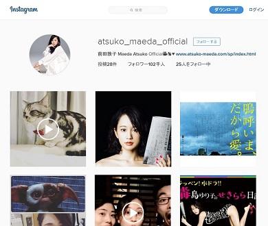 前田敦子InstagramTOP
