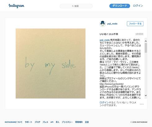 チャリティーを開始する野田さんのInstagram