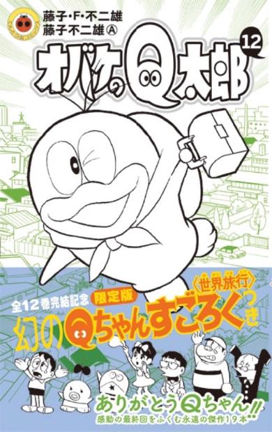 復活の「オバケのQ太郎」最終巻が発売
