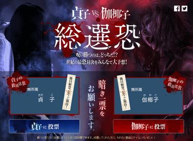「貞子VS伽椰子 総選」