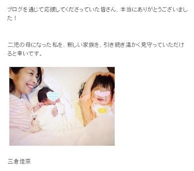 三倉佳奈ブログ