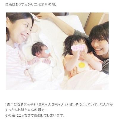 三倉茉奈ブログ「妹をねぎらう」