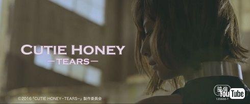 「CUTIE HONEY -TEARS-」エンディング