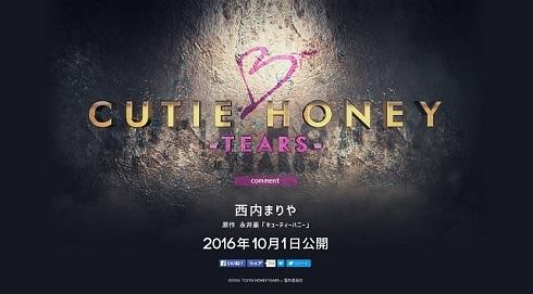 「CUTIE HONEY -TEARS-」公式サイト
