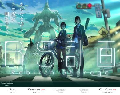 アニメ「RS計画 -Rebirth Storage-」公式サイト