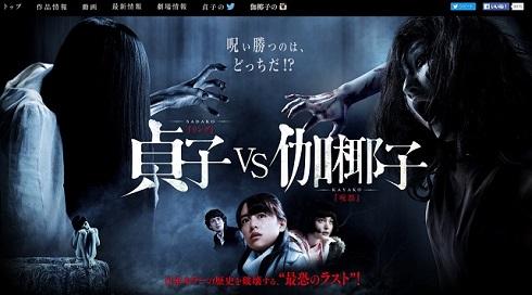 「貞子vs伽椰子」映画公式サイトTOP