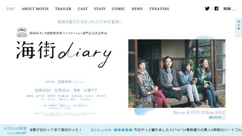 映画「海街diary」公式サイト