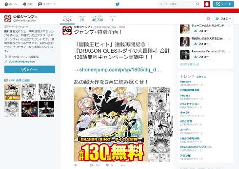 少年ジャンプ+Twitter