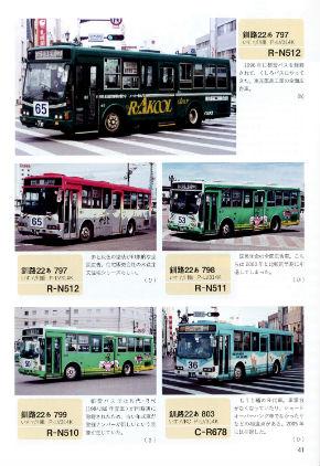 同人誌「元都営バスカタログ(都営バス移動車カタログ)1 北海道編」