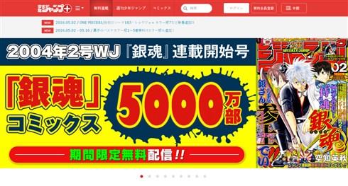 「銀魂」5000万部突破